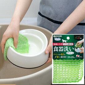 サンコー ペット用食器洗い メッシュ【ペットの食器のヌメリ落とし・SANKO】 san52060