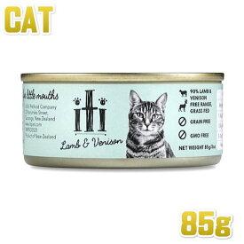 最短賞味2021.9・イティ・iti 猫 キャットフード ラム&ベニソン缶 85g・全年齢対応 キャットフード 総合栄養食 ウェット 正規品 it47777