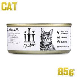 最短賞味2021.9・イティ・iti 猫 キャットフード チキン缶 85g・全年齢対応 キャットフード 総合栄養食 ウェット 正規品 it47784