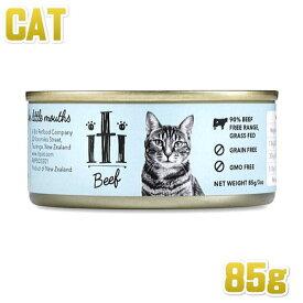 最短賞味2021.9・イティ・iti 猫 キャットフード ビーフ缶 85g・全年齢対応 キャットフード 総合栄養食 ウェット 正規品 it47791