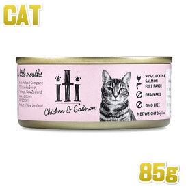 最短賞味2021.9・イティ・iti 猫 キャットフード チキン&サーモン缶 85g・全年齢対応 キャットフード 総合栄養食 ウェット 正規品 it47807