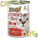 NEW 最短賞味2023.4・キッチンズベスト 猫プリンセス ビーフと野菜のグレービー 415g缶 猫用総合栄養食kb06604