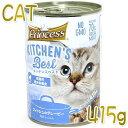 NEW 最短賞味2023.4・キッチンズベスト 猫プリンセス フィッシュのグレービー 415g缶 猫用総合栄養食kb06628