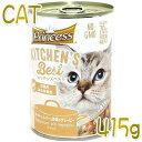 NEW 最短賞味2023.4・キッチンズベスト 猫プリンセス ターキーとレバーと野菜のグレービー 415g缶 猫用総合栄養食kb06635