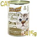 NEW 最短賞味2023.4・キッチンズベスト 猫プリンセス ワイルドゲームと野菜のグレービー 415g缶 猫用総合栄養食kb06642