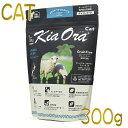 NEW 最短賞味2020.4.16・キアオラ キャット ラム&レバー 300g 全年齢対応 猫ドライ キャットフード 穀物不使用 Kia Ora 正規品 kia20305