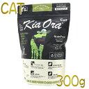 NEW 最短賞味2020.4.16・キアオラ キャット グラスフェッド ビーフ&レバー 300g 全年齢対応 猫ドライ キャットフード 穀物不使用 Kia Ora 正規品 kia20312