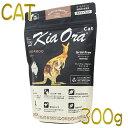 NEW 最短賞味2020.4.17・キアオラ キャット カンガルー 300g 全年齢対応 猫ドライ キャットフード 穀物不使用 Kia Ora 正規品 kia20329