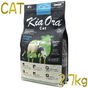 最短賞味2021.9.28・キアオラ 猫 ラム&レバー 2.7kg 全年齢猫用ドライ キャットフード正規品kia20732