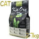最短賞味2021.12.15・キアオラ 猫 ビーフ&レバー 2.7kg 全年齢猫用ドライ キャットフード正規品kia20749