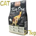 最短賞味2021.10.13・キアオラ 猫 カンガルー 2.7kg 全年齢猫用ドライ キャットフード正規品kia20756