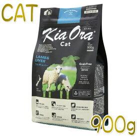 最短賞味2020.10.7・キアオラ 猫 ラム&レバー 900g 全年齢ドライ グレインフリー キャットフード正規品kia20930
