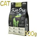 NEW 最短賞味2020.4.17・キアオラ キャット グラスフェッド ビーフ&レバー 900g 全年齢対応 猫ドライ キャットフード 穀物不使用 Kia Ora 正規品 kia20947