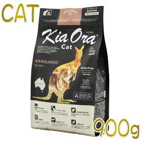 最短賞味2020.11.20・キアオラ 猫 カンガルー 900g 全年齢ドライ キャットフード 穀物不使用 正規品 kia20954