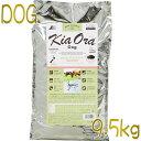 おまけ付き!最短賞味2021.7.8・キアオラ ビーフ&サーモン 9.5kg 全年齢犬用ドライ グレインフリー ドッグフードKiaOra正規品kia21128
