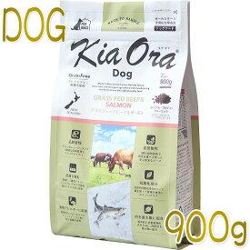 最短賞味2022.3.9・キアオラ ビーフ&サーモン 900g 全年齢犬用ドライ グレインフリー ドッグフードKiaOra正規品kia21920
