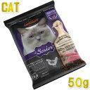 最短賞味2020.11・レオナルド シニア 50gドライ 高齢猫用 腎臓に配慮 キャットフード LEONARDO 正規品 le44605