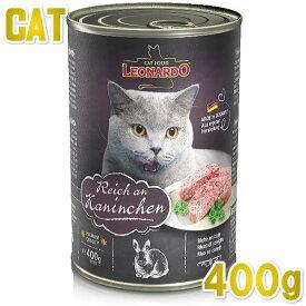 最短賞味2024.2・レオナルド 豊富なウサギ肉 400g缶 猫用一般食クオリティセレクション キャットフード ウェット正規品le56213