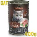 最短賞味2025.3・レオナルド 豊富なレバー 400g缶 猫用一般食クオリティセレクション キャットフード ウェットLEONARDO正規品le56237