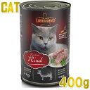 NEW 最短賞味2022.11・レオナルド 豊富なビーフ 400g缶 猫用一般食 クオリティセレクション キャットフード ウェット LEONARDO 正規品 le56251
