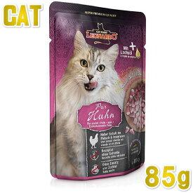 最短賞味2022.11・レオナルド ピュア チキン 85gパウチ 猫用 ファイネスト セレクション キャットフード ウェット LEONARDO 正規品 le56312