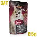 最短賞味2022.7・レオナルド ピュア ビーフ 85gパウチ 猫用一般食 ファイネスト セレクション キャットフード ウェット LEONARDO 正規品 le56329
