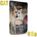 NEW 最短賞味2021.10・レオナルド ラム&クランベリー 85gパウチ 猫用一般食 ファイネスト セレクション キャットフード ウェット LEONARDO 正規品 le56459