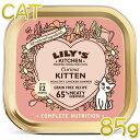 NEW 最短賞味2022.6・リリーズキッチン 猫 好奇心旺盛な子猫のチキンディナー85g lic005仔猫用ウェット総合栄養食Lily's Kitchen正規品