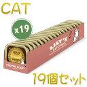 1個おまけ付き!最短賞味2022.5・リリーズキッチン 猫 オーガニックチキンのディナー・キャット85g×19個 licb01cs(個別日本語ラベルなし)