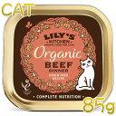 最短賞味2022.3・リリーズキッチン 猫 オーガニックビーフのディナー・キャット85g licb02猫用ウェット総合栄養食Lily's Kitchen正規品
