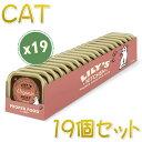 1個おまけ付き!最短賞味2022.3・リリーズキッチン 猫 オーガニックビーフのディナー・キャット85g×19個 licb02cs(個別日本語ラベルなし)