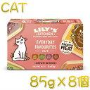 NEW 最短賞味2022.5・リリーズキッチン 猫 毎日のお気に入り猫マルチパック8x85g licm01猫用ウェット総合栄養食Lily's Kitchen正規品