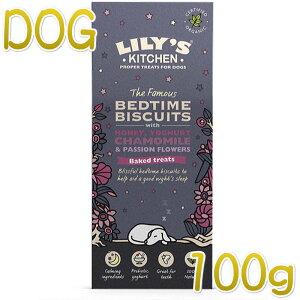 最短賞味2022.10・リリーズキッチン 犬 ベッドタイムビスケット100g lid071成犬用おやつ 正規品