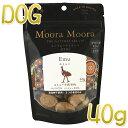 最短賞味2020.9・ムーラムーラ 犬エミュー 40g 犬用おやつMoora Moora 正規品mm82013
