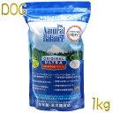 犬用 ナチュラルバランス /ウルトラプレミアム ホールボディヘルス 小粒1kg スモールバイツ・ドッグフード・全年齢対応・ドライフード・穀物不使用・Natural Balanse 正規品