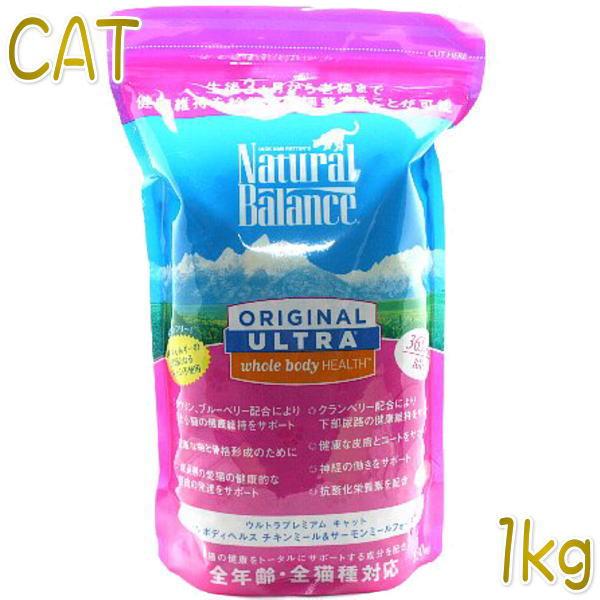 最短賞味期限2020/3/20・ナチュラルバランス 猫用 ホールボディヘルス /1kg ウルトラ プレミアム・全年齢対応キャットフード ・ドライフード・Natural Balanse 正規品 nbc03220