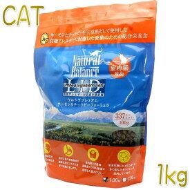 最短賞味2020.7.30・ナチュラルバランス 猫 サーモン&チックピーフォーミュラ 1kg 全年齢 食物アレルギー対応・ドライ 穀物不使用 キャットフード Natural Balanse 正規品 nbc09157