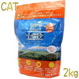 最短賞味2020.3.20・ナチュラルバランス 猫 サーモン&チックピーフォーミュラ 2kg 全年齢 食物アレルギー対応・ドライ 穀物不使用 キャットフード Natural Balanse 正規品 nbc09164