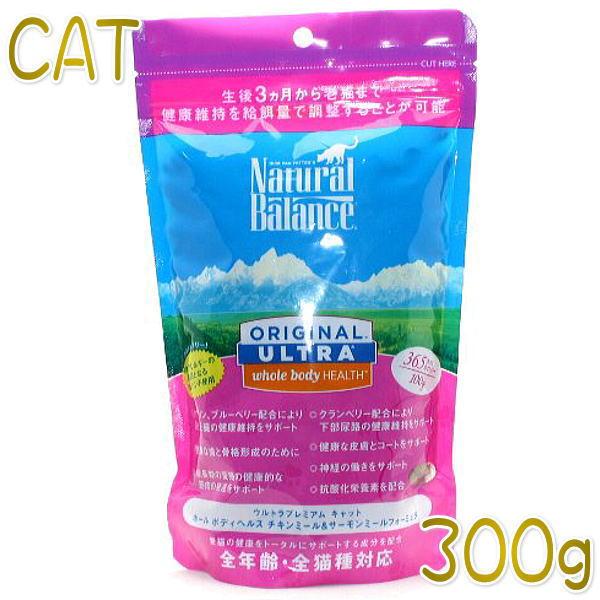 最短賞味期限2020/3/20・ナチュラルバランス 猫用 ホールボディヘルス 300g ウルトラプレミアム・全年齢対応キャットフード・ドライフード・Natural Balanse 正規品 nbc20331