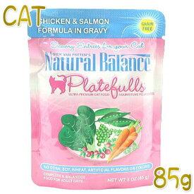 最短賞味2020.4・ナチュラルバランス 猫 プレートフルズ チキン&サーモン85g・成猫シニア猫対応・ウェット 総合栄養食 キャットフード Natural Balanse 正規品 nbc31023
