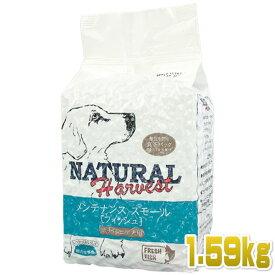 最短賞味2021.8・ナチュラルハーベスト フレッシュフィッシュ 1.59kg ベーシックフォーミュラ 成犬シニア犬対応ドッグフード Natural Harvest 正規品 nh06540
