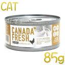 最短賞味2022.4・ペットカインド 猫 カナダフレッシュ チキン 85g缶 全年齢猫用ウェット総合栄養食 キャットフード PetKind正規品pkc92994
