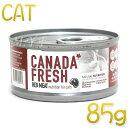 最短賞味2022.4・ペットカインド 猫 カナダフレッシュ レッドミート 85g缶 全年齢猫用ウェット総合栄養食 キャットフード PetKind正規品pkc93007
