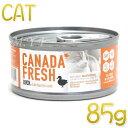最短賞味2022.4・ペットカインド 猫 カナダフレッシュ ダック 85g缶 全年齢猫用ウェット総合栄養食 キャットフード PetKind正規品pkc93014