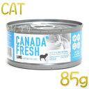 最短賞味2022.4・ペットカインド 猫 カナダフレッシュ ラム 85g缶 全年齢猫用ウェット総合栄養食 キャットフード PetKind正規品pkc93021