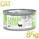 最短賞味2022.4・ペットカインド 猫 カナダフレッシュ ビーフ 85g缶 全年齢対応ウェット総合栄養食 キャットフード PetKind正規品pkc93038
