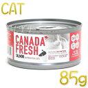 最短賞味2022.4・ペットカインド 猫 カナダフレッシュ サーモン 85g缶 全年齢猫用ウェット総合栄養食 キャットフード PetKind正規品pkc93052