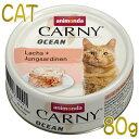 最短賞味2022.9・アニモンダ 猫 カーニーオーシャン(サーモン・サーディン) 80g缶 83299全年齢猫用キャットフードANIMONDA正規品