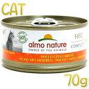 最短賞味2023.1・アルモネイチャー 猫 コンプリート チキンとキャロット 70g缶 alc5430h猫用ウェット総合栄養食 キャットフードalmo nature正規品