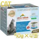 最短賞味2023.10・アルモネイチャー 猫 HFCナチュラルライトミール 大西洋まぐろ50g×4缶alc550成猫用 一般食 正規品